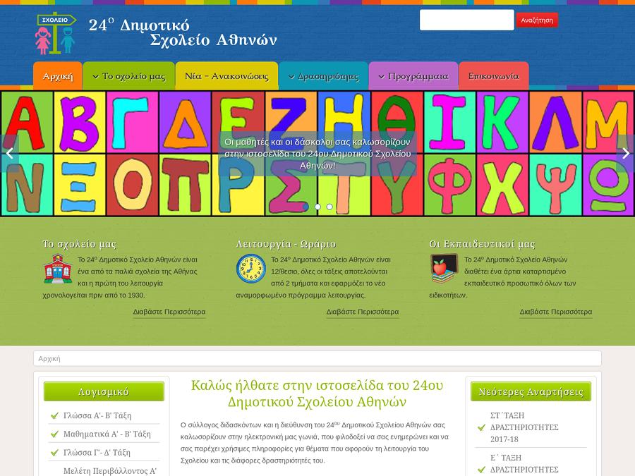 24ο Δημοτικό Σχολείο Αθηνών