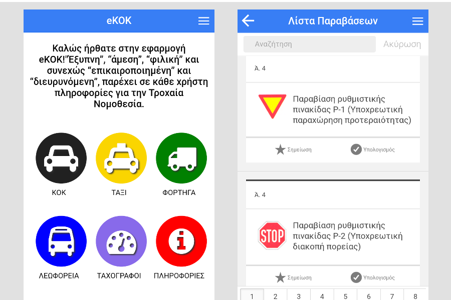 Mobile Application eKOK